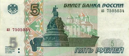 5 рублей 1997 г. РФ