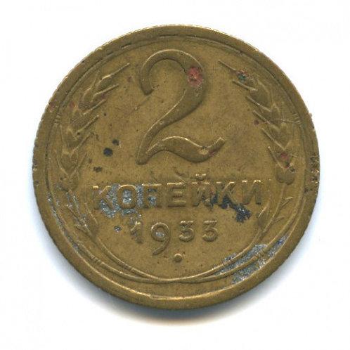 2 копейки 1933 г. СССР.