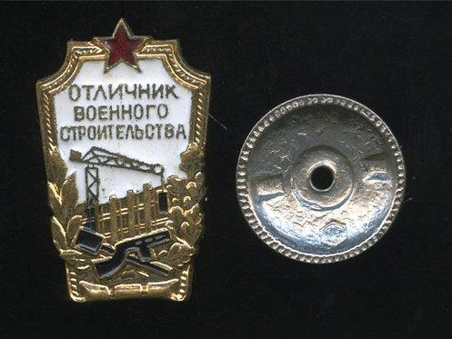Знак «Отличник военного строительства» (тяжелый, эмаль) СССР
