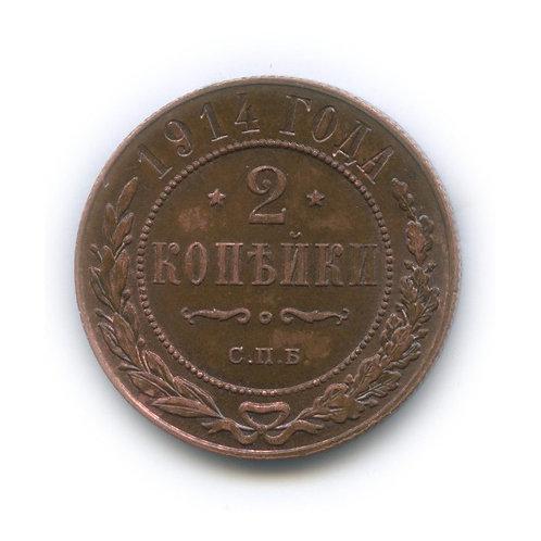 2 копейки 1914 г. спб, штемп. блеск, Николай II