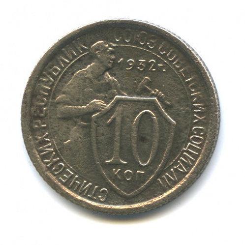 10 копеек 1932 г. СССР