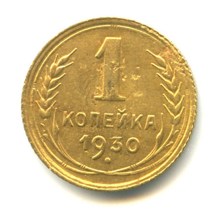 1 копейка 1930 г., СССР.