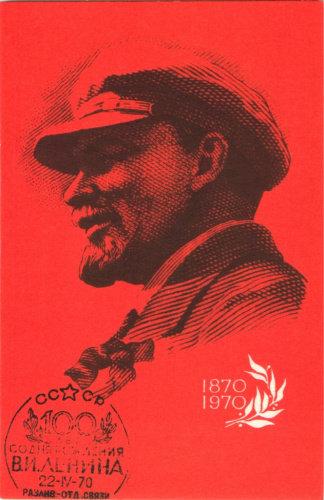 Открытка спецгашение «100 лет со д/р В.И.Ленина», 1970 г., СССР