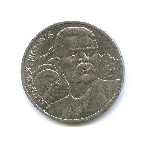 "Монета 1 руб. ""Горький"" 1988 г."