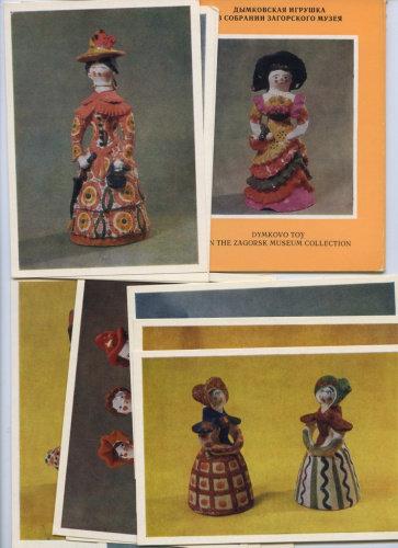 Набор открыток «Дымковская игрушка в собрании Загорского музея», 1980 г., 13 шт СССР.