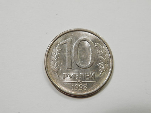 10 рублей 1993 г., ммд, магн.