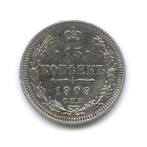 15 копеек 1909 г. СПБ ЭБ, Николай II