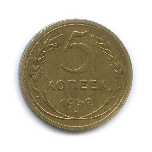 5 копеек 1932 г. СССР