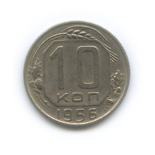 10 копеек 1956 г. СССР