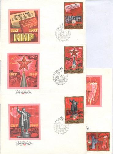 Лот почтовых конвертов первого дня «60 лет Великого октября», 1977 г., СССР.