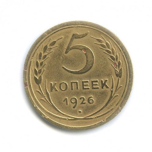 5 копеек 1926 г. СССР