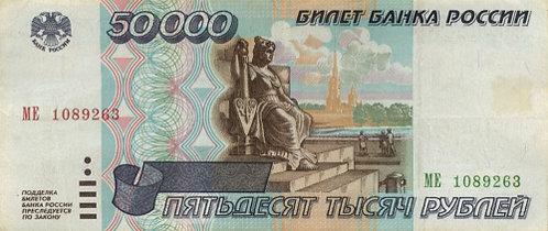 50 000 рублей 1995 г., РФ