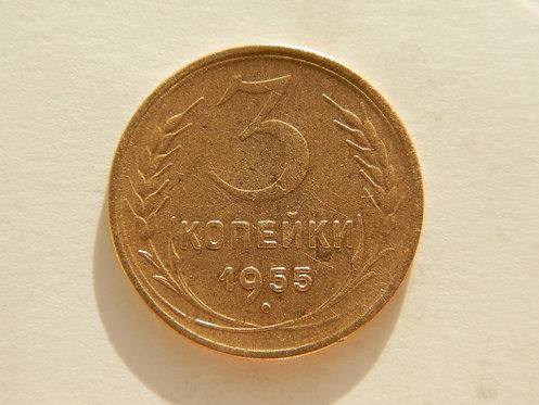 3 копейки 1955 г. СССР.