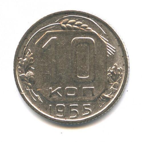10 копеек 1955 г., СССР.