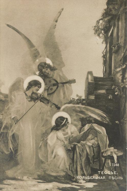Карточка почтовая «Тессье. Колыбельная песнь