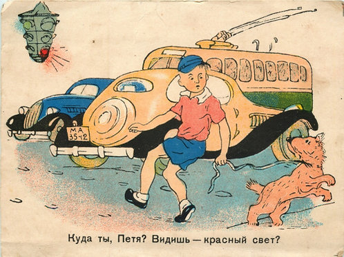 Карточка почтовая, изд-во «Советский художник», х. Вальк, СССР