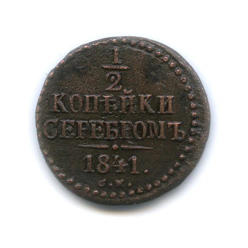 1/2 копейки серебром 1841 г. Николай I