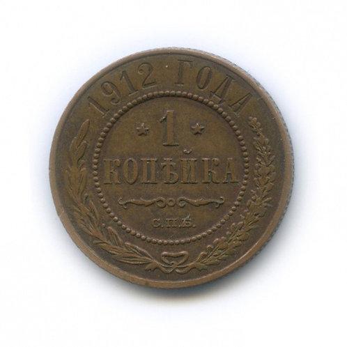 1 копейка 1912 г., СПБ, Николай II