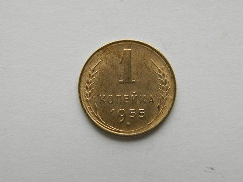 1 копейка 1955 г. СССР