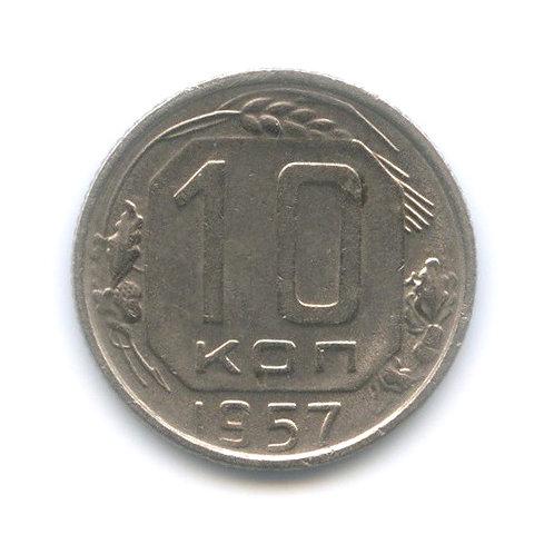 10 копеек 1957 г. СССР