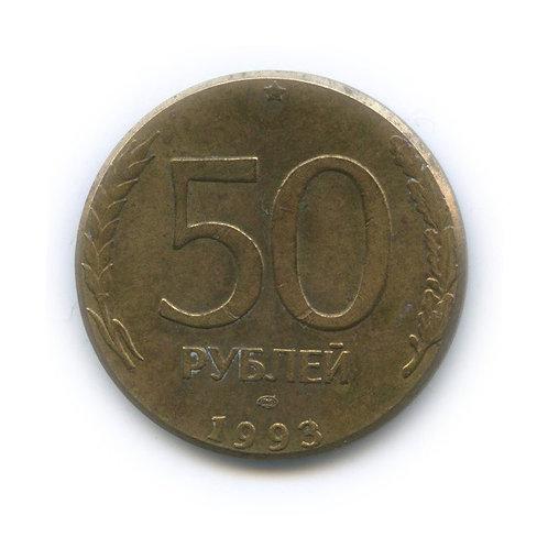 50 рублей 1993 г. лмд, не магн. брак