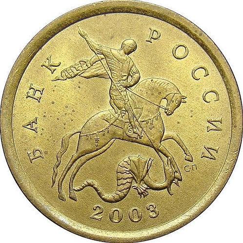 10 копеек 2003 г. с-п, РФ