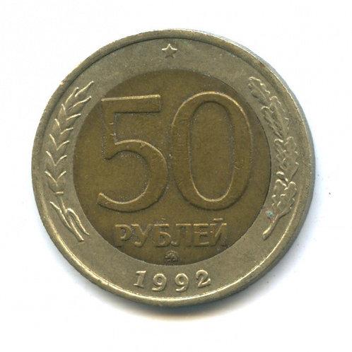 50 рублей 1992 г., ММД, РФ.