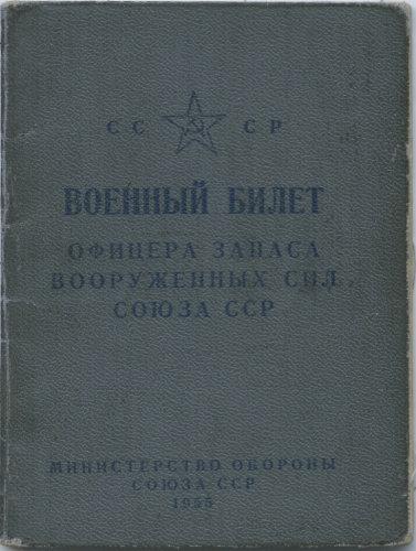 Военный билет офицера запаса Вооруженных сил СССР, 1955 г., СССР