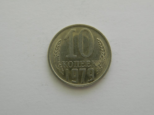 10 копеек 1979 г СССР