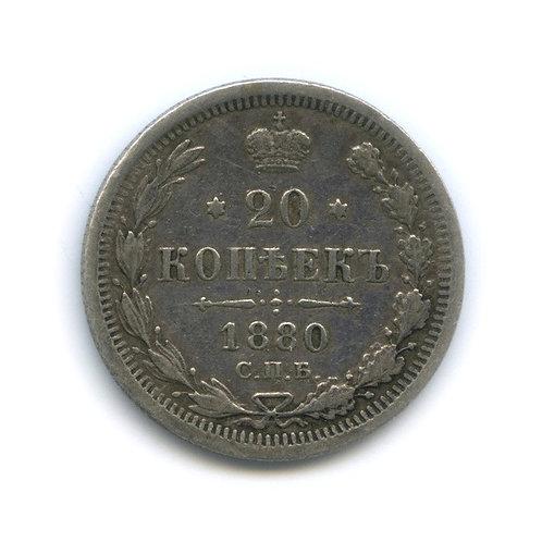 20 копеек 1880 г., СПБ НФ, Александр II