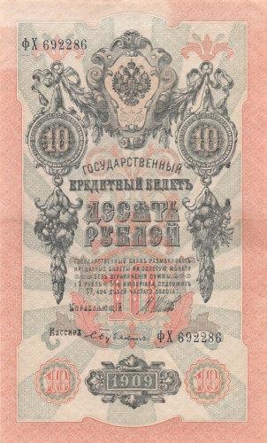 10 рублей Шипов - Бубякин, 1909 г., РИ.