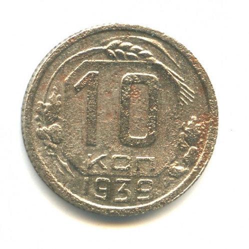 10 копеек 1939 г., СССР.