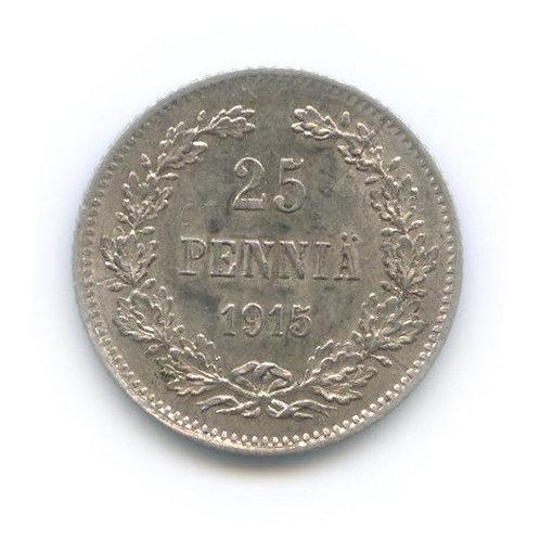 25 пенни 1915 г., S, Николай II