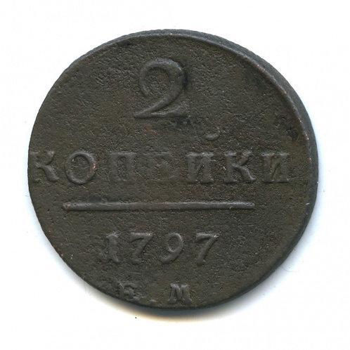 2 копейки 1797 ЕМ, Павел I