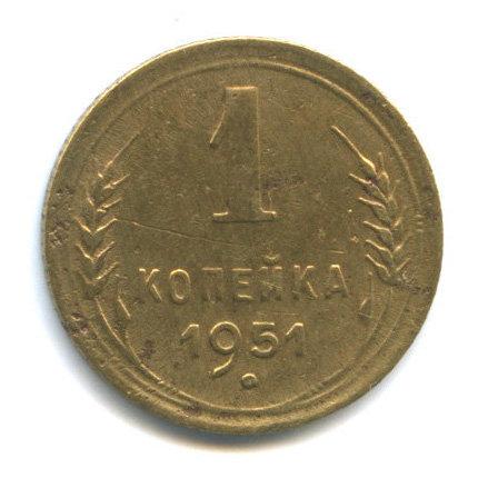 1 копейка 1951 г. СССР