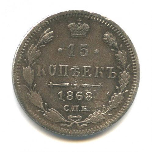 15 копеек 1868 г., СПБ HI, Александр II.