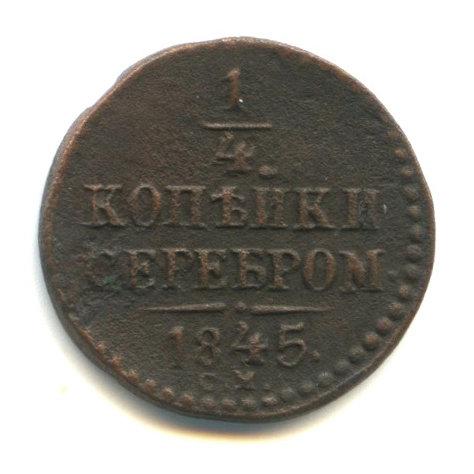 1/4 копейки серебром 1845 г., СМ. Николай I.