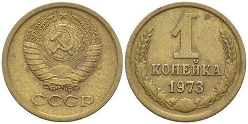 1 копейка 1973 г. СССР