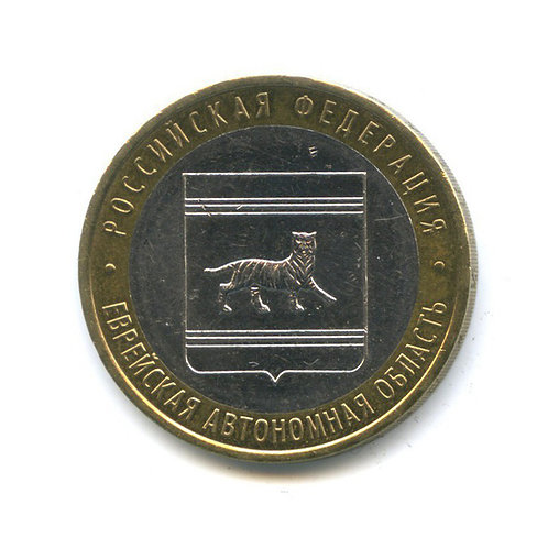 10 руб. Еврейская АО, ММД, 2009 г.