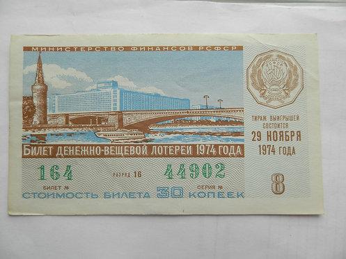 Лотерейный билет 1974 г. вып. 8, СССР