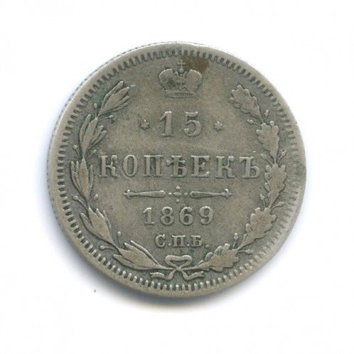 15 копеек 1869 г., СПБ HI, Александр II