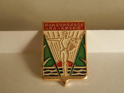 Значок г. Комсомольск-на-Амуре, СССР