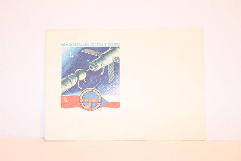Конверт «Международные полеты в космос», 1978 г., СССР.