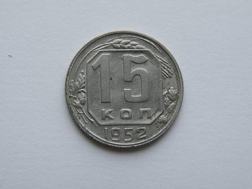 15 копеек 1952 г. СССР.