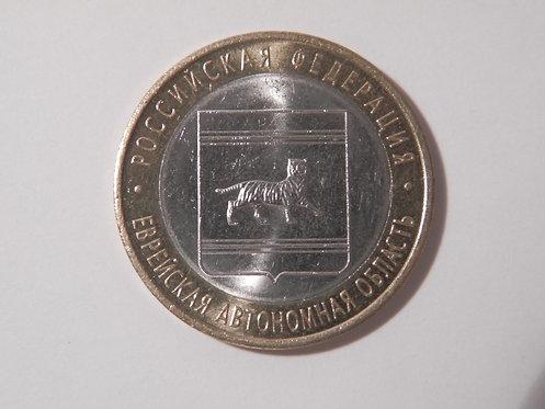 10 руб. Еврейская АО, СПМД, 2009 г.