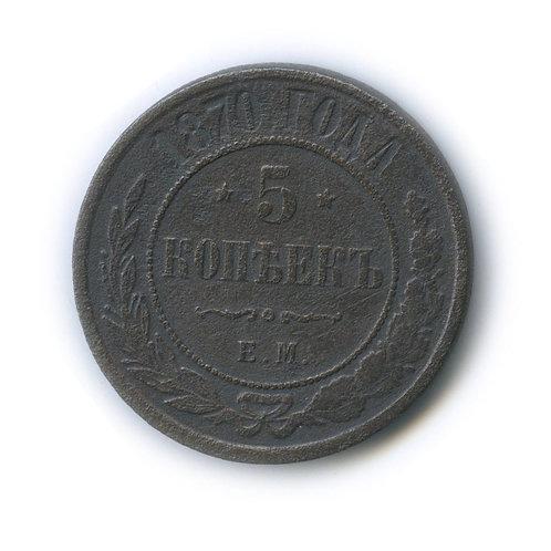 5 копеек 1870 г., ЕМ