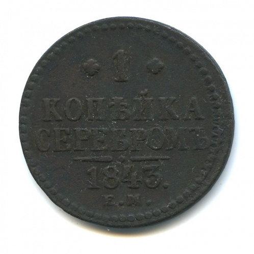 1 копейка 1843 г. ЕМ, Николай I.