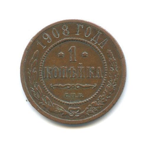 1 копейка 1908 г. спб, Николай II