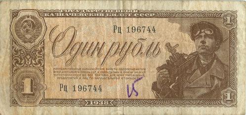 1 рубль 1938 г., СССР.