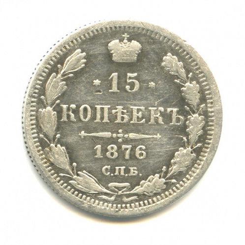 15 копеек 1876 г., СПБ НI, Александр II.